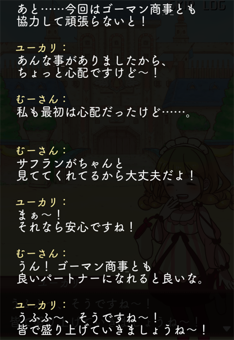 まんぷくマルシェ2~ゲーム画面29