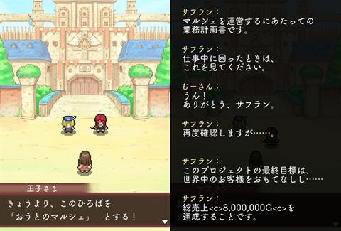 まんぷくマルシェ2~ゲーム画面3