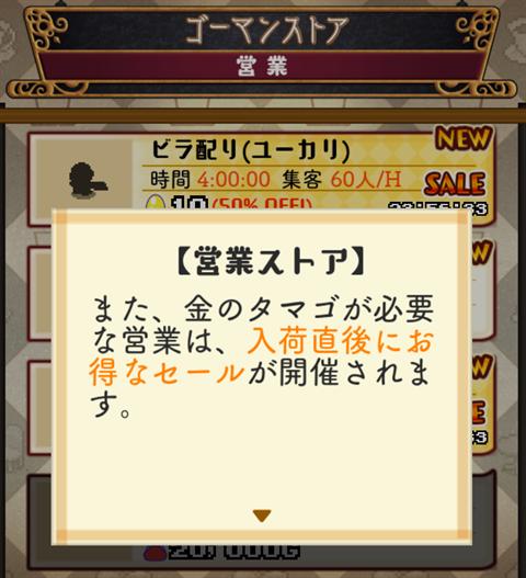 まんぷくマルシェ2~ゲーム画面31