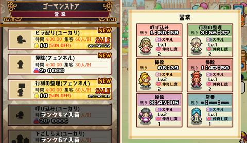 まんぷくマルシェ2~ゲーム画面4