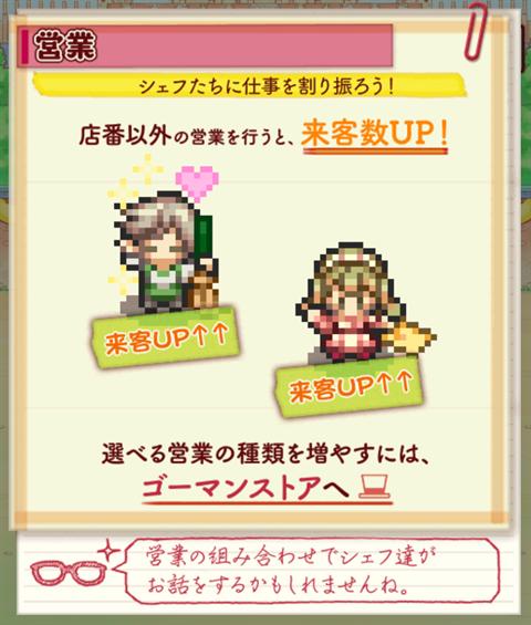 まんぷくマルシェ2~ゲーム画面6