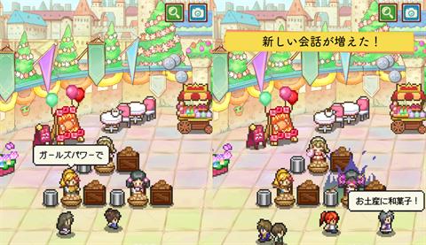 まんぷくマルシェ2~ゲーム画面7