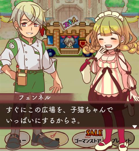 まんぷくマルシェ2~ゲーム画面9