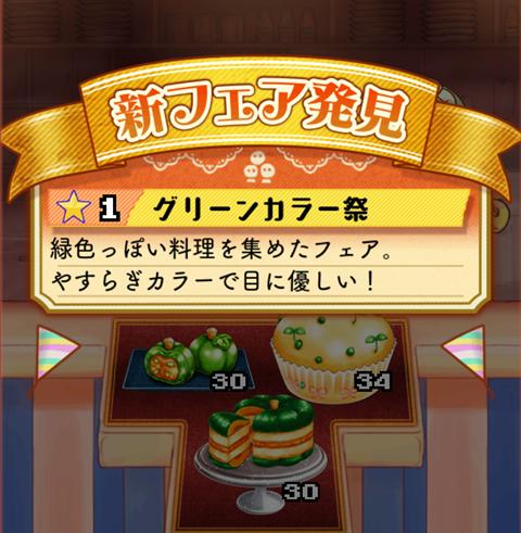 まんぷくマルシェ3~ゲーム画面10
