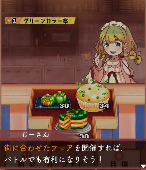 まんぷくマルシェ3~ゲーム画面11