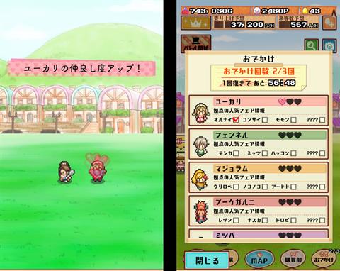まんぷくマルシェ3~ゲーム画面13