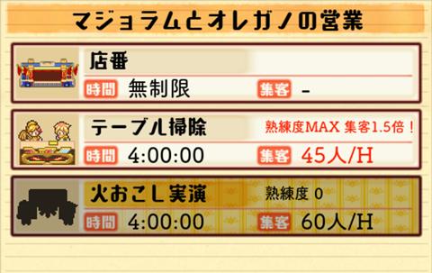 まんぷくマルシェ3~ゲーム画面14