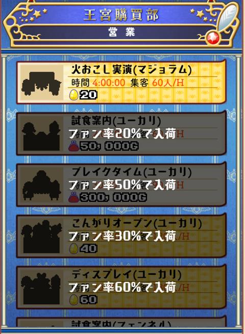 まんぷくマルシェ3~ゲーム画面16