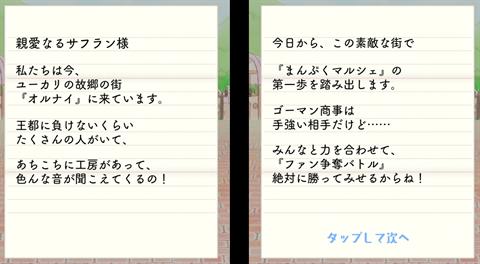 まんぷくマルシェ3~ゲーム画面2