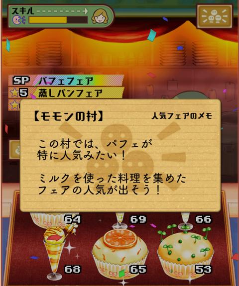 まんぷくマルシェ3~ゲーム画面26