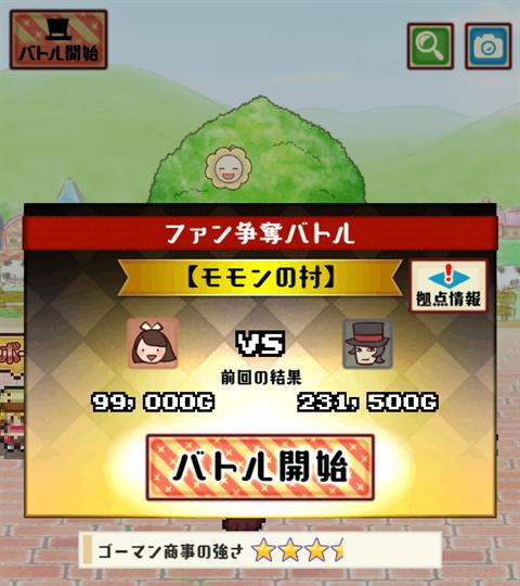 まんぷくマルシェ3~ゲーム画面28