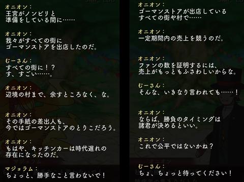 まんぷくマルシェ3~ゲーム画面3