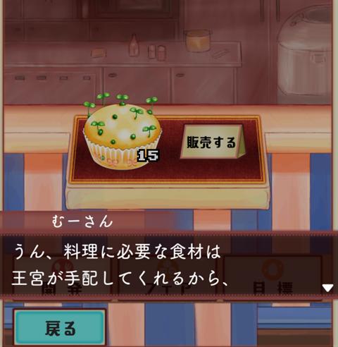 まんぷくマルシェ3~ゲーム画面6