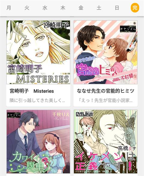 コミックevery~アプリ画面8