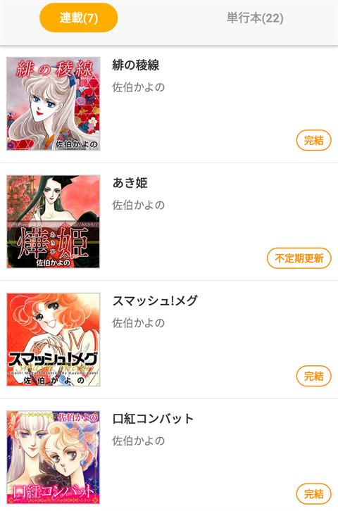 コミックevery~アプリ画面10