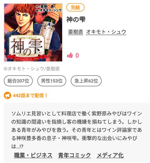 コミックevery~アプリ画面12