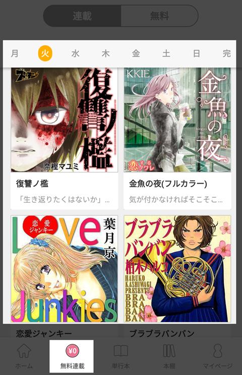 コミックevery~アプリ画面3