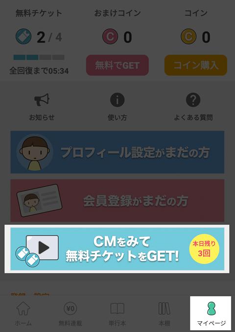 コミックevery~アプリ画面4