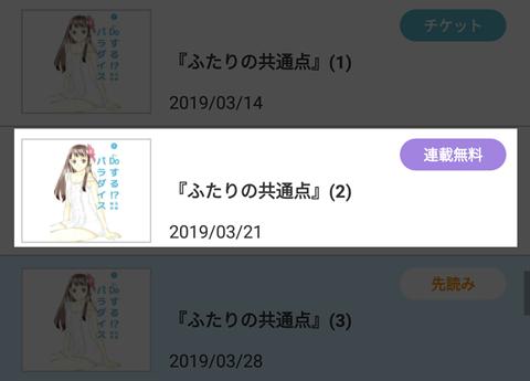 コミックevery~アプリ画面5