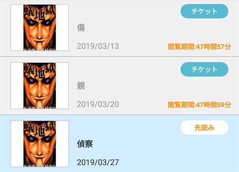 コミックevery~アプリ画面6