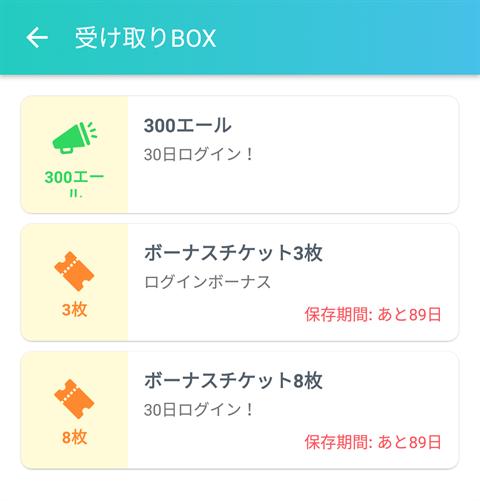 パルシィ受け取りBOX
