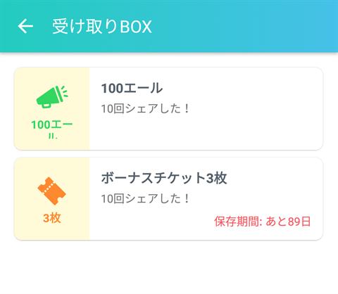パルシィ~受け取りBOX