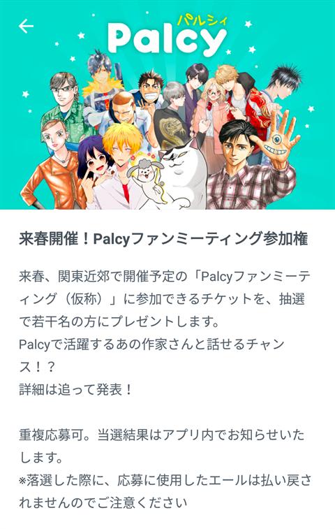 パルシィ~エールを使う画面2