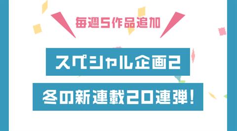 マンガボックス~新連載20連発