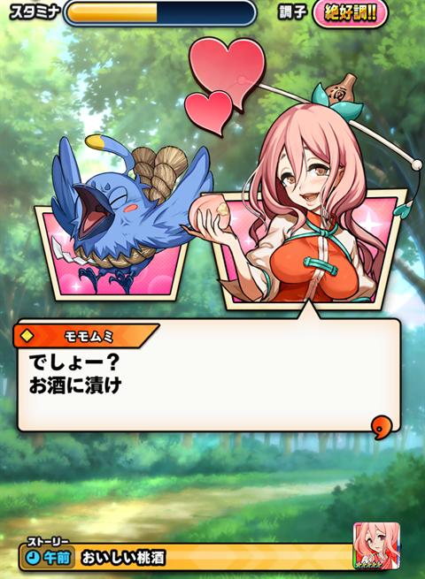 カムライトライブ~ゲーム画面10
