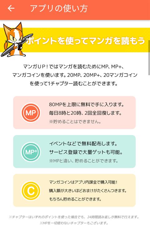 マンガUP画面2