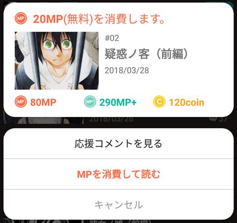 マンガUP画面3