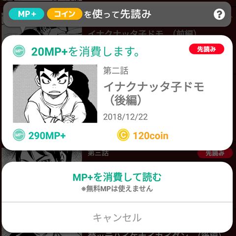 マンガUP画面4