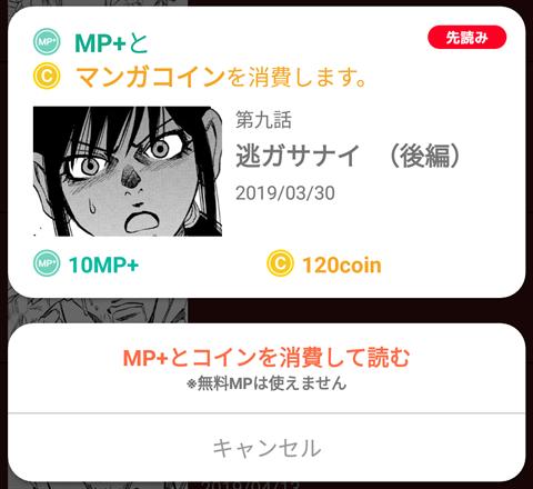 マンガUP画面5