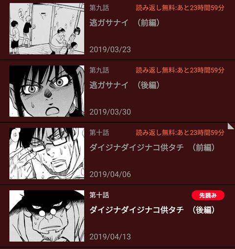 マンガUP画面7