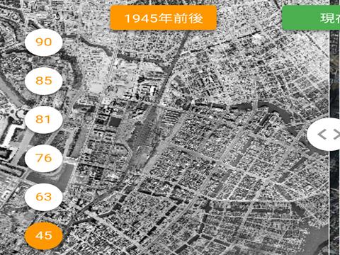 昔の航空写真地図~画面1