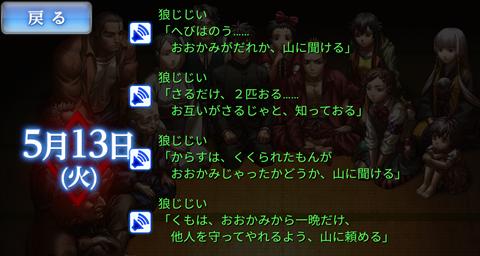 レイジングループ~ゲーム画面10