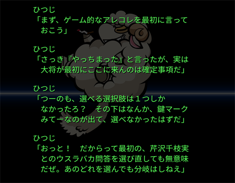 レイジングループ~ゲーム画面16