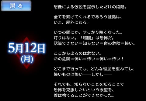 レイジングループ~ゲーム画面19