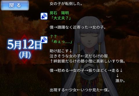 レイジングループ~ゲーム画面20
