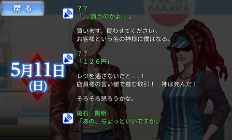 レイジングループ~ゲーム画面22