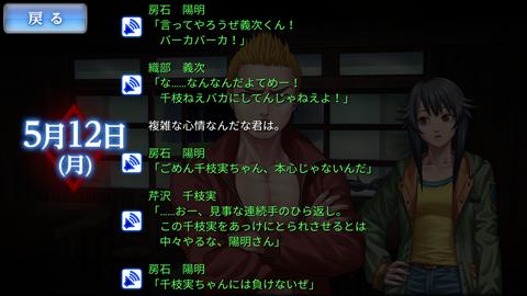 レイジングループ~ゲーム画面23