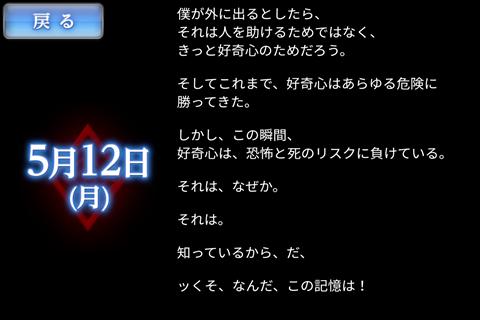 レイジングループ~ゲーム画面6
