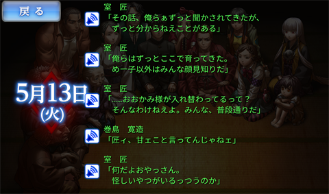 レイジングループ~ゲーム画面9