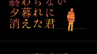 終わらない夕暮れに消えた君~タイトル画面