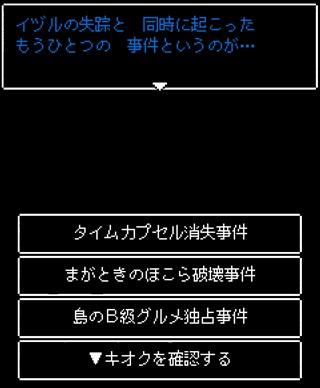終わらない夕暮れに消えた君~ストーリー画面1