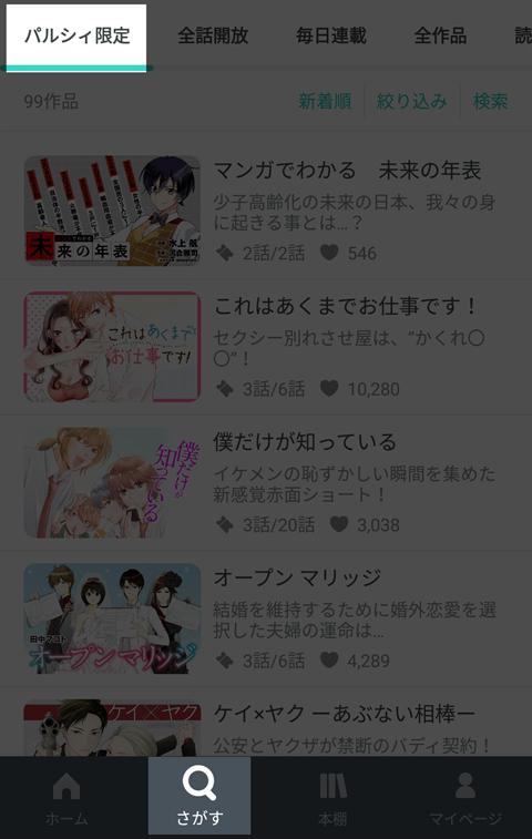 パルシィ漫画紹介~画像4