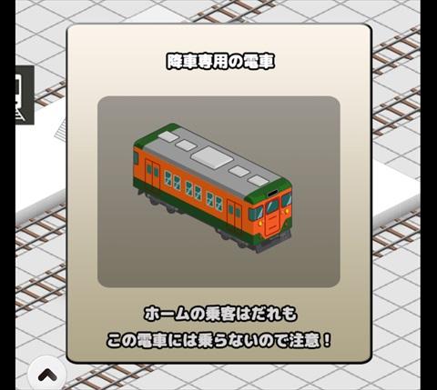 僕は鉄道員~降車専用電車