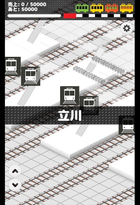 僕は鉄道員~立川駅1