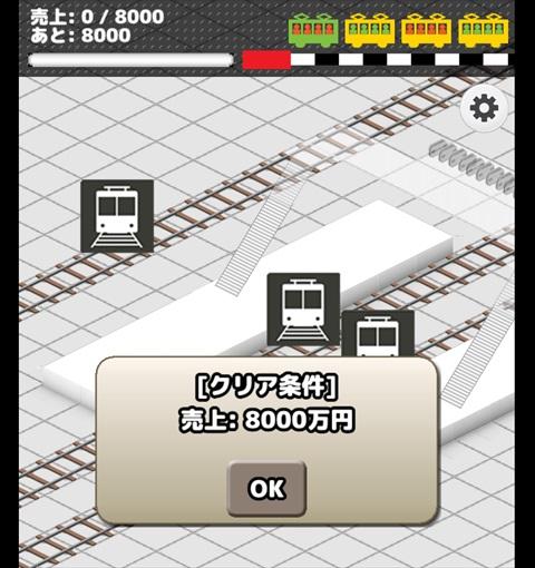 僕は鉄道員~クリア条件2