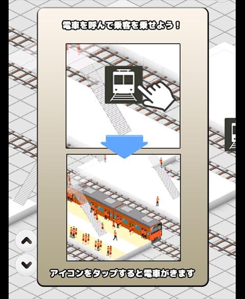 僕は鉄道員~電車アイコンについて
